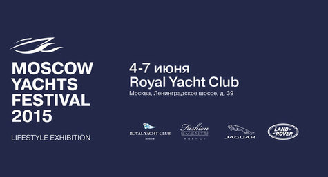 Moscow Yacht Festival 2015 в Royal Yacht Club Moscow с 4 по 7 июня